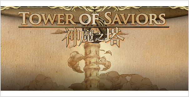 《APP》神魔之塔Tower of Saviors下載@宅男女神陳妍希代言力作