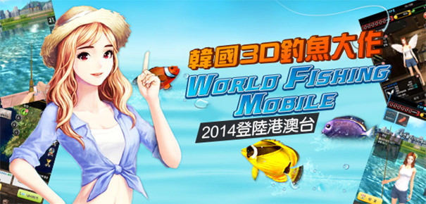 《APP》3D釣魚World Fishing Mobile下載@iTunes/Android休閒釣魚遊戲