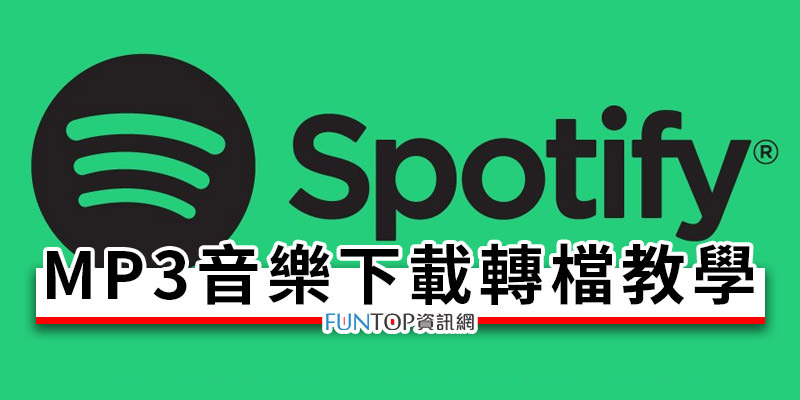 [教學] Spotify 音樂下載軟體@TunesKit Music Converter for Spotify 轉檔 MP3