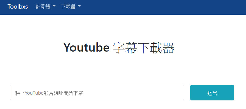 [教學]下載 Youtube 字幕@Toolbxs Youtube Subtitle 影音字幕翻譯/支援 SRT.TXT